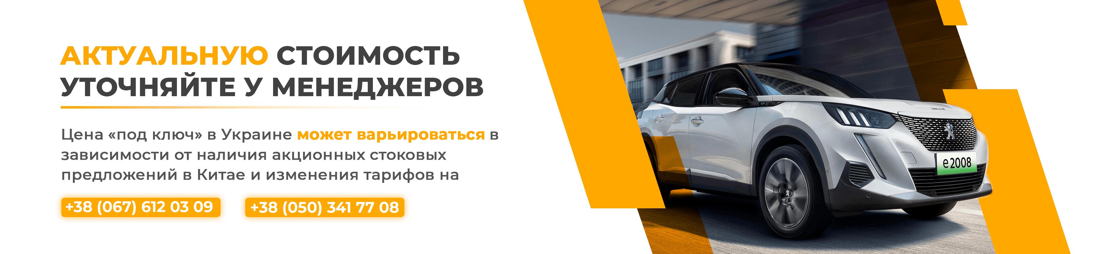 цена BAIC EC 3 под ключ в Украине
